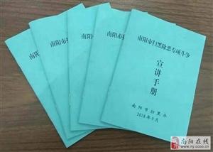 扫黑除恶宣讲手册印刷厂家  扶贫手册印制厂家选双丰有惊喜