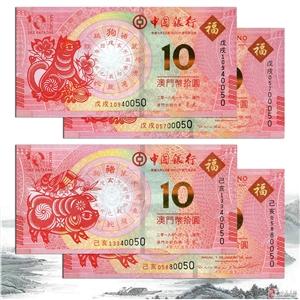 澳门生肖纪念钞已发行8对,2023年将发行完毕!