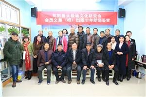 旬阳县太极城文化研究会调整和任免八名会员职务