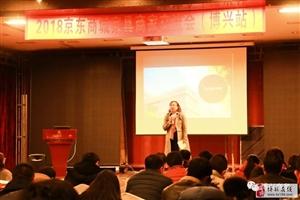 2018京东商城家具商家交流会(博兴站)顺利召开