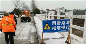 湖口公路分局做好低温雨雪期间道路保畅工作
