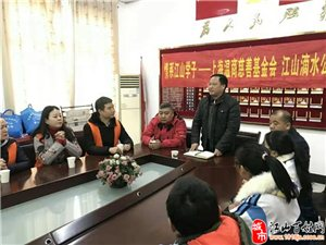 【衢州?#27427;?情系学子】江山滴水公益携手上海温州商会给山区孩子送温暖