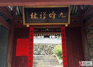九峰寺的来历