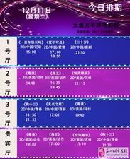 元通电影城12月11日影讯