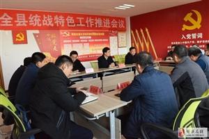 全县统战特色工作推进会议在博昌街道召开