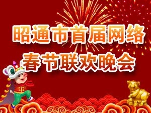 庆祝改革开放40周年 昭通市首届网络春晚