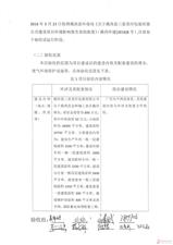 揭西县三星美印包装有限公司建设项目(废水、废气)竣工环境保护验收意见