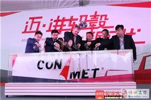 康迈南京新工厂落成典礼在溧水开发区举行