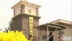 滑县检察院在全国出名了!连续4年被评为一级规范化检察室