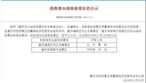 丰都今年将新增2个国家4A级景区