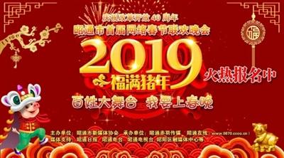 庆祝改革开放40周年昭通市首届网络春晚报名正式启动