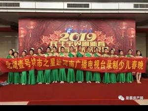 """【北湖壹�】新蔡人也上河南���_�制""""春晚""""了。"""