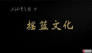 (石油河三部曲之三)《石油河之恋・摇篮文化》下篇:摇篮精神