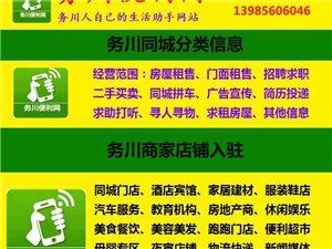 务川便利网,手机自主发布服务平台