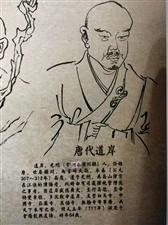 光州故纸堆:唐高僧・道岸