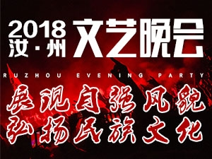 2018汝州展现自强风貌・弘扬民族文化文艺晚会