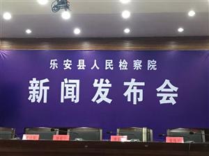 乐安县人民检察院新闻发布会,公益诉讼先知道。