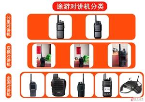 出售各种对讲机 -公里对讲机、全国对讲机、车载对讲机