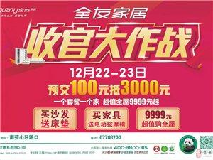 石林全友家居�C合�^12月22-23收官大作�穑��A情�惠�硪u!