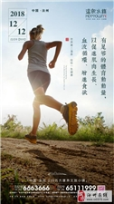 【温泉・水镇】运动