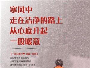 【江山・壹号】江山壹号万条红围巾,全城派送即将温暖开启