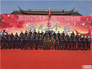 邻水县阳光艺术幼儿园暨宏帆幼儿园联合开展国防教育亲子体验活动