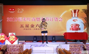 金六福2019年春节订货会在秀水小镇大酒店隆重举行