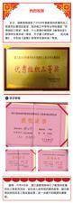 安庆皖江中等专业学校在2018年教育扶贫系列比赛活动中获殊荣