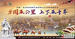 【武功古城】武功河滩古会与丝绸之路――张俊杰