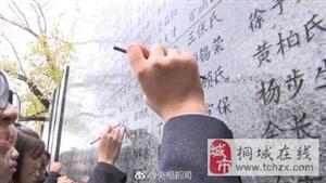 南京大屠杀遇难者名单墙新增26人