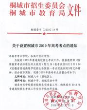 桐城2019年高考考点通知!