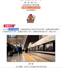 好消息!1月5日起,有30趟高铁、动车、火车经过湖口站!