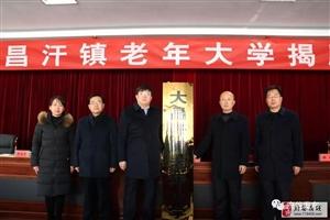 澳门威尼斯人赌场平台县第一所乡镇老年大学在大昌汗镇成立