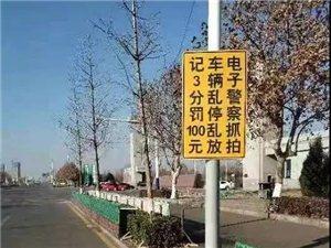 丰南城区新增多处车让人抓拍及禁止停车地点!