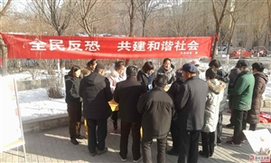 长城区大众社区开展《反恐怖主义法》宣传活动