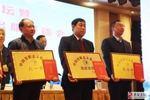 《高家堡镇志》入选中国名镇志文化丛书