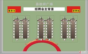 2018富顺县就业扶贫年度大型招聘会开始啦!!
