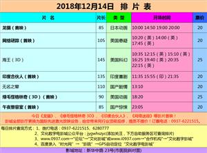 嘉峪关市文化数字电影城18年12月14日排片表