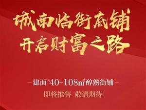北大资源颐和天宸临街底铺,开启你的财富之路!