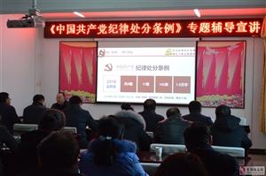 临泽县沙河水利管理所举办《中国共产党纪律处分条例》专题辅导讲座