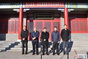 县委统战部组织全县统一战线成员开展爱国主义教育实践活动