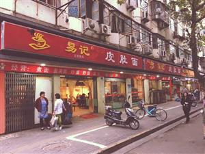 南京明瓦廊美食~