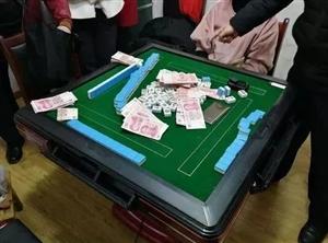 年底了打麻将请注意!超过这个数算赌博,要遭起!
