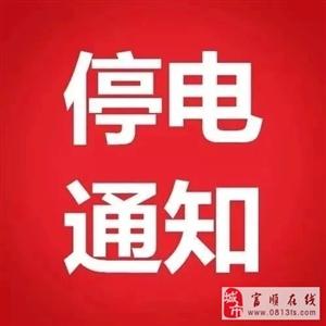 明天(12月14日),富顺这些地方又要停电,请相互转告!