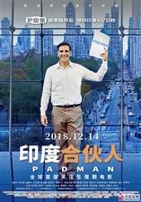 华纳国际影城12月14号【周五】影讯