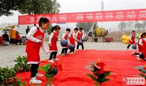 丹江口市水源幼儿园趣味森林总动员亲子运动会
