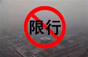 澳门星际注册网站=266166.com重污染天气达到橙色预警(Ⅱ级)!新一轮限行启动,最全的限行的时间、地点、措施都在这里!