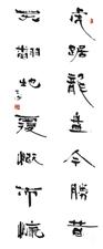 王丁戌先生书法作品欣赏!