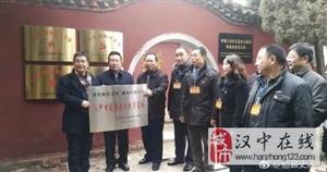 """陕南战役纪念馆 被授予""""威尼斯人网上娱乐平台市爱国主义教育基地""""称号"""