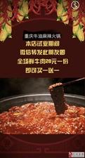 化州绿景佐伶商业街第一间重庆火锅开业了!!!